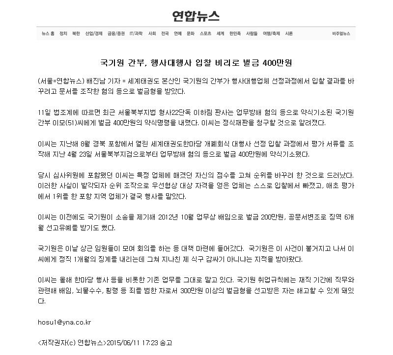 20150611_국기원간부행사대행사입찰비리로벌금400만원.png