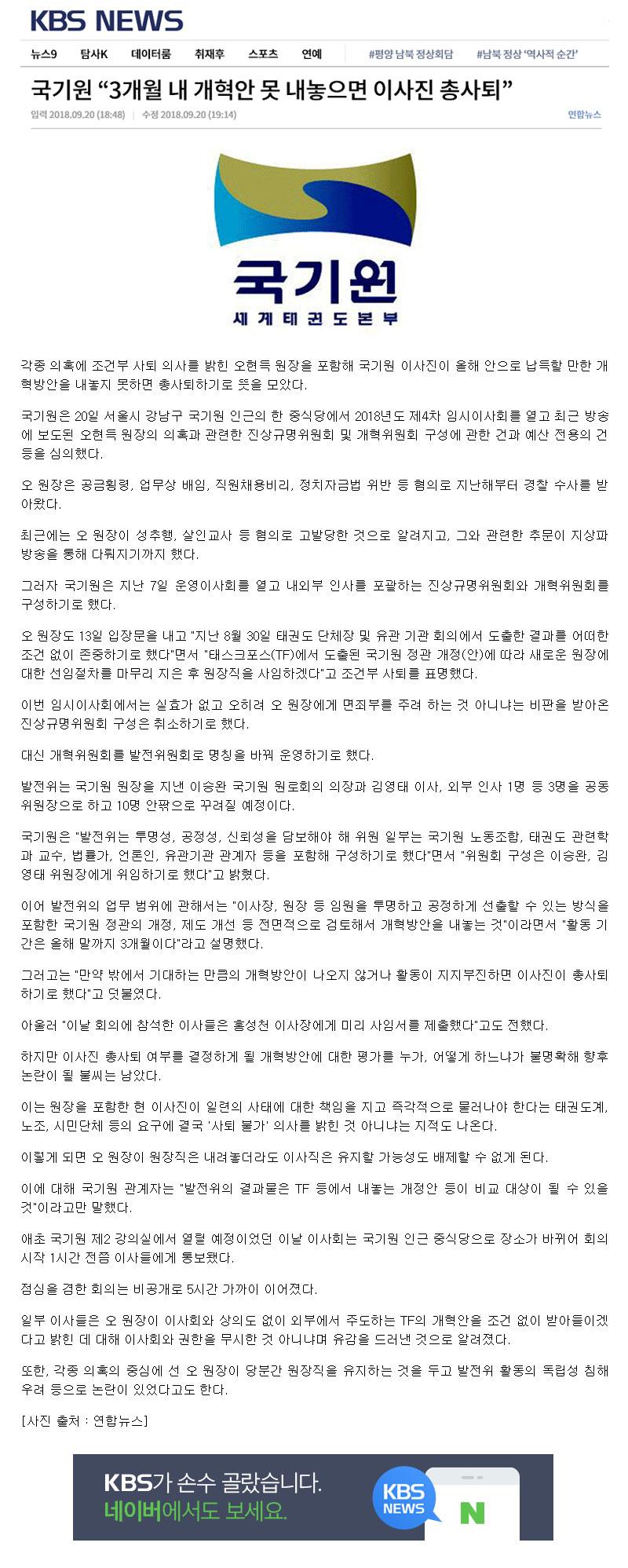 20190920_KBS_국기원3개월내개혁안못내놓으면이사진총사퇴.jpg