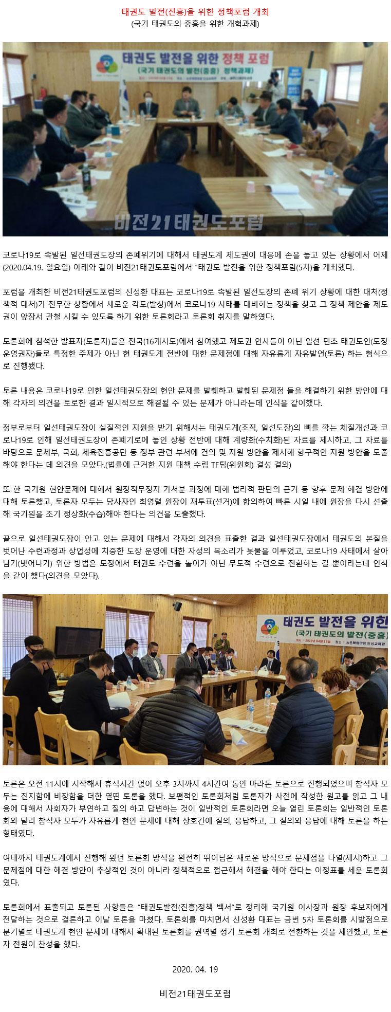 20200419_국기태권도발전(진흥)을위한정책포럼개최.jpg