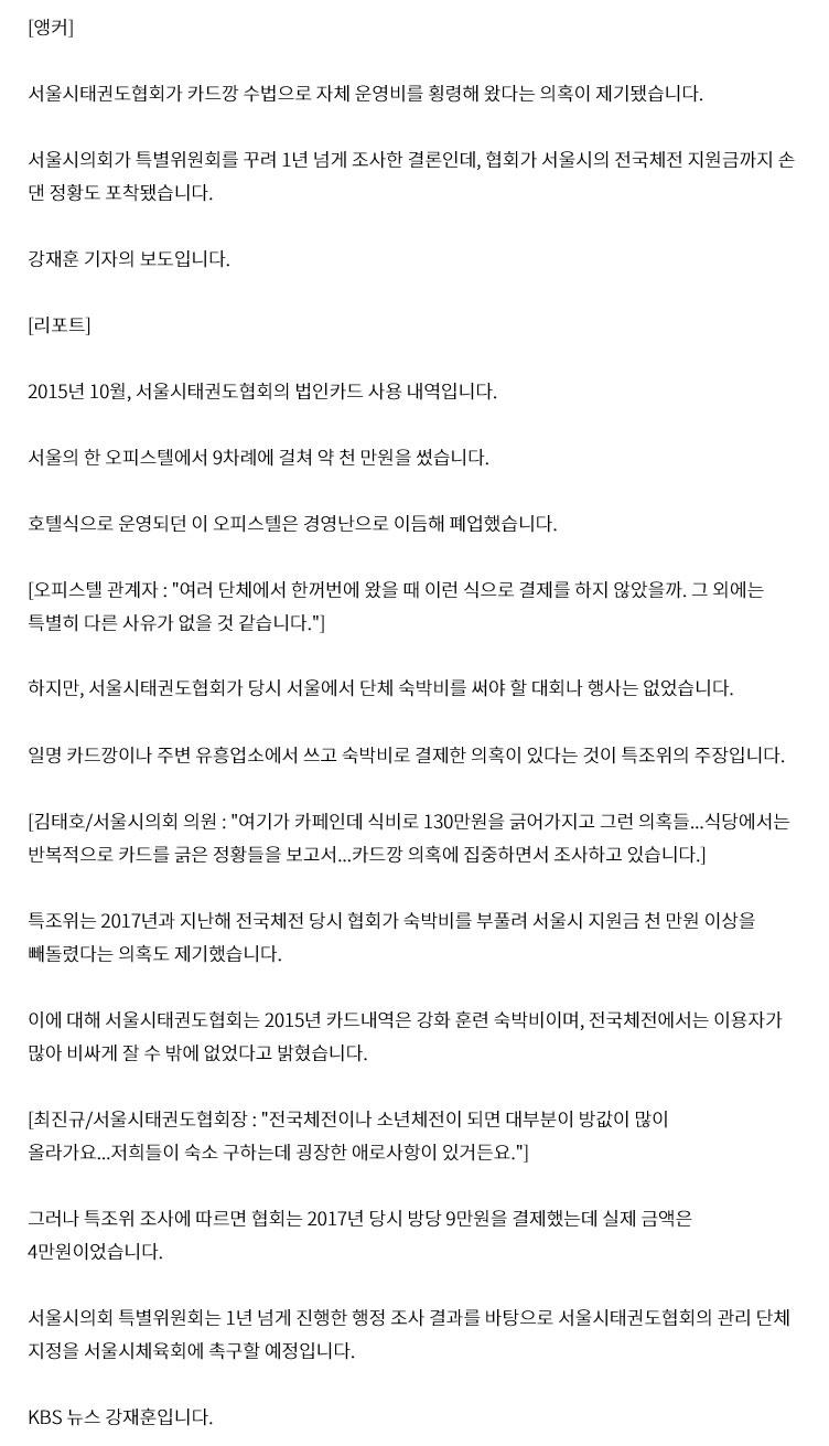 20200626_서울시협회비리KBS9시뉴스.jpg