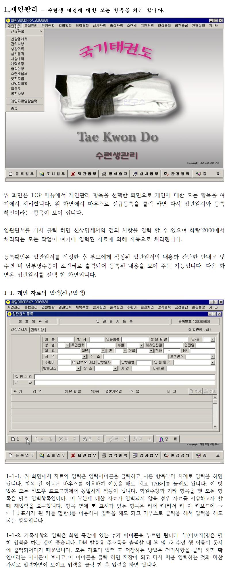 _1-1개인자료의입력(신규입력).png
