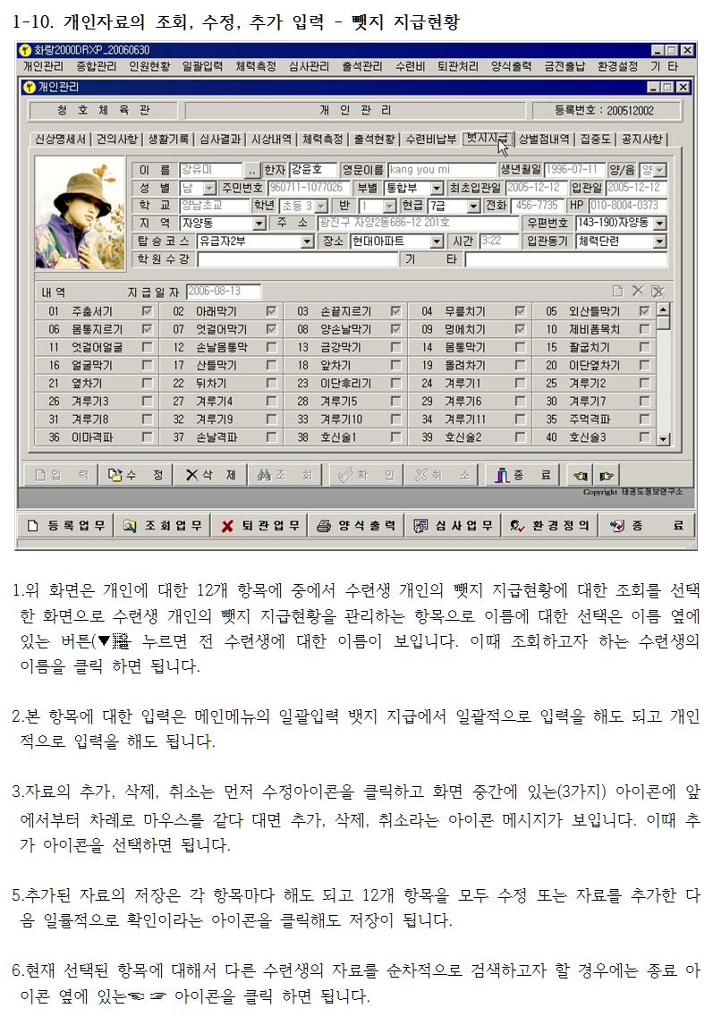 _1-10개인자료의조회수정추가입력-뺏지지급현황.png