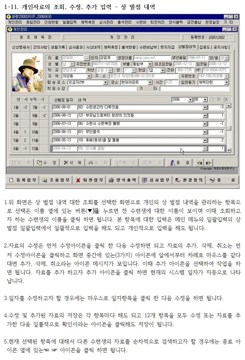 _1-11개인자료의조회수정추가입력-상벌점-내역.png