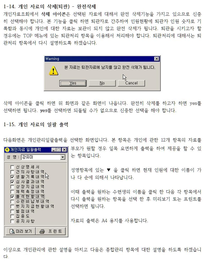 _1-14개인자료의삭제(퇴관)-완전삭제_개인자료의일괄출력.png