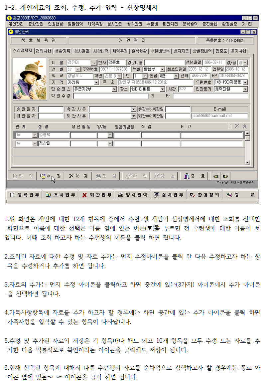 _1-2개인자료의조회수정추가입력-신상명세서.png