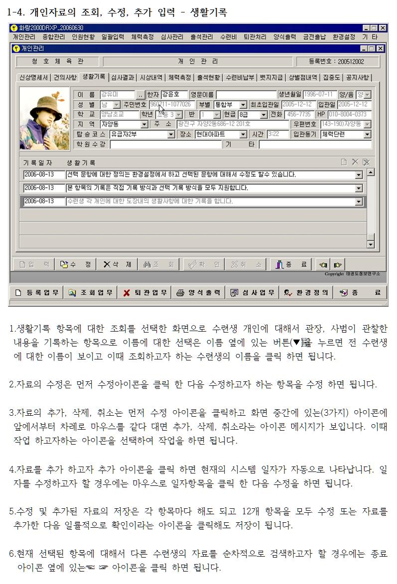 _1-4개인자료의조회수정추가입력-생활기록.png