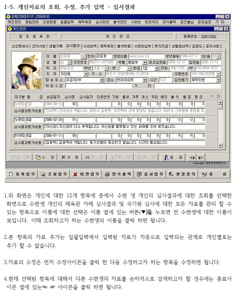 _1-5개인자료의조회수정추가입력-심사결과.png