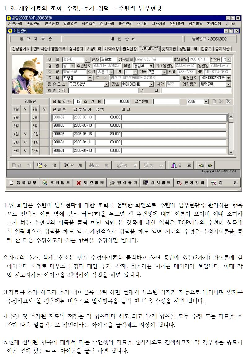 _1-9개인자료의조회수정추가입력-수련비납부현황.png