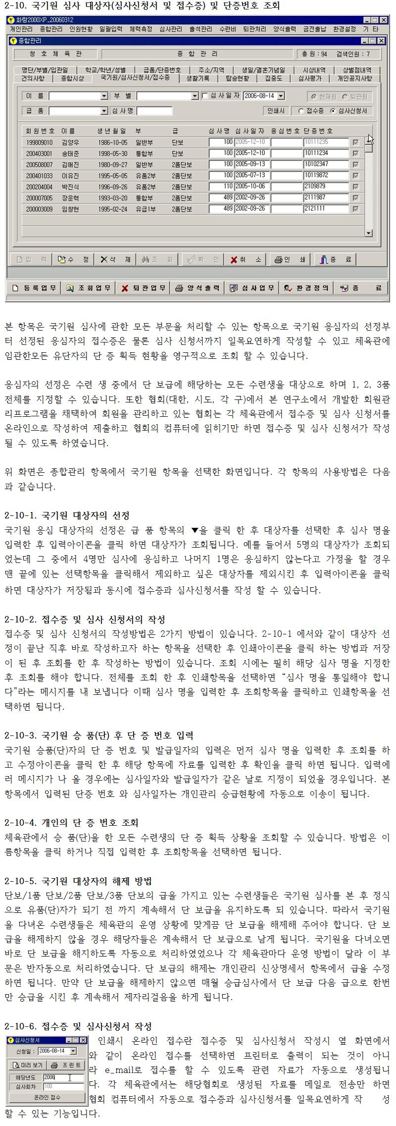 _종합_2-10_국기원심사대상자(심사신청서및접수증)및단증번호조회.png