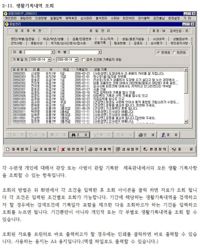 _종합_2-11_생활기록내역조회.png