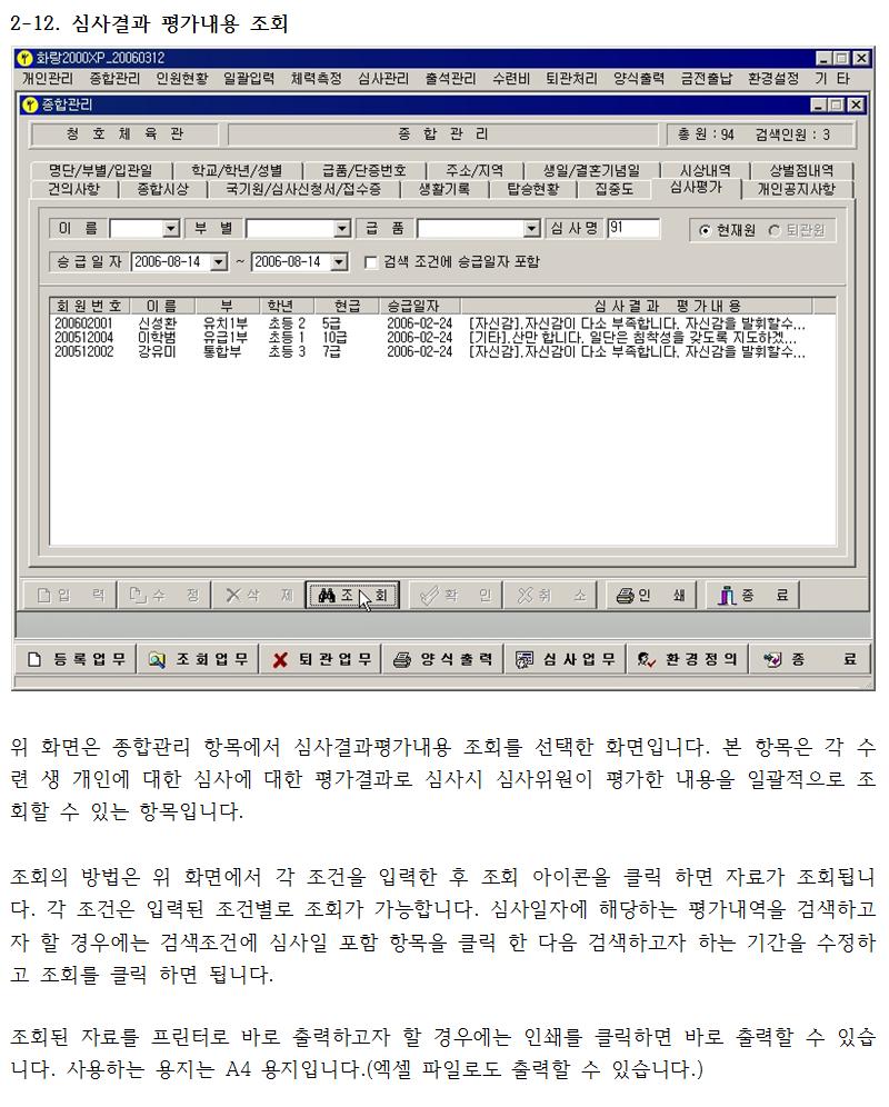 _종합_2-12_심사결과평가내용조회.png