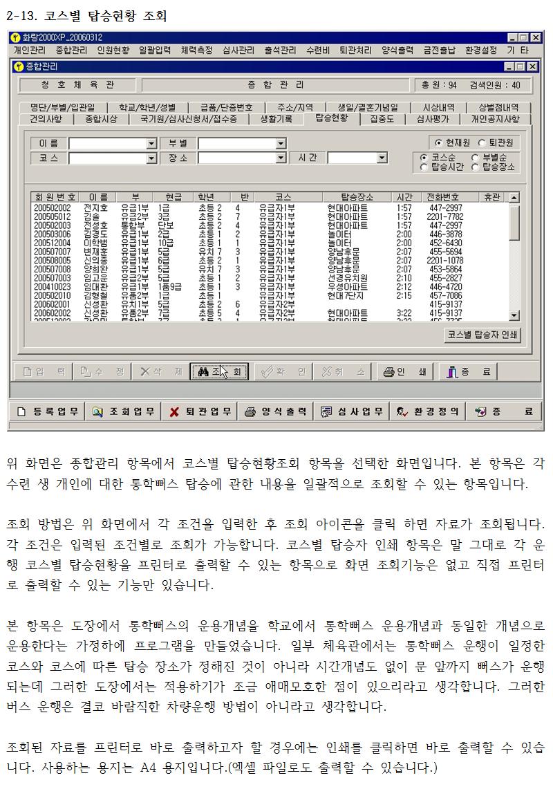 _종합_2-13_코스별탑승현황조회.png