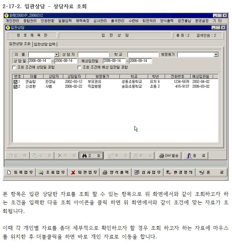 _종합_2-17-2_입관상담-상담자료조회.png