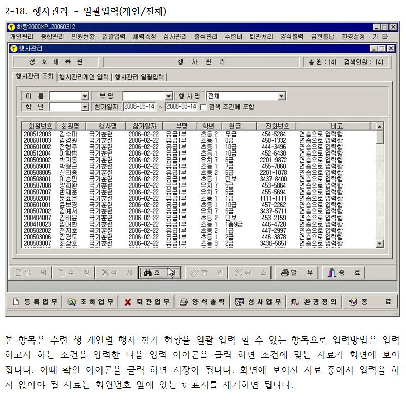 _종합_2-18_행사관리-일괄입력(개인전체).png