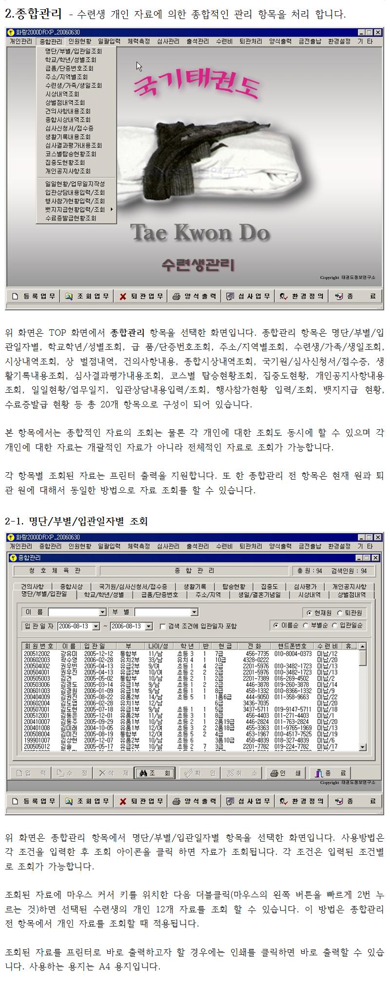 _종합_2-1_명단부별입관일자별조회.png
