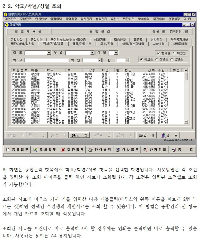 _종합_2-2_학교학년성별조회.png