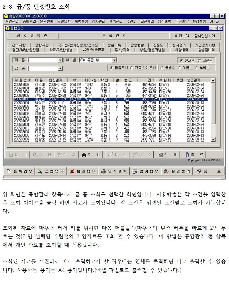 _종합_2-3_급품단증번호조회.png