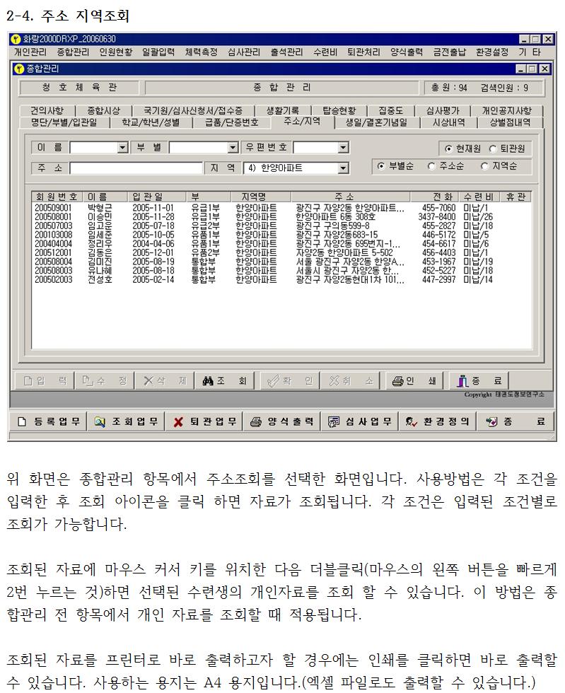 _종합_2-4_주소지역조회.png