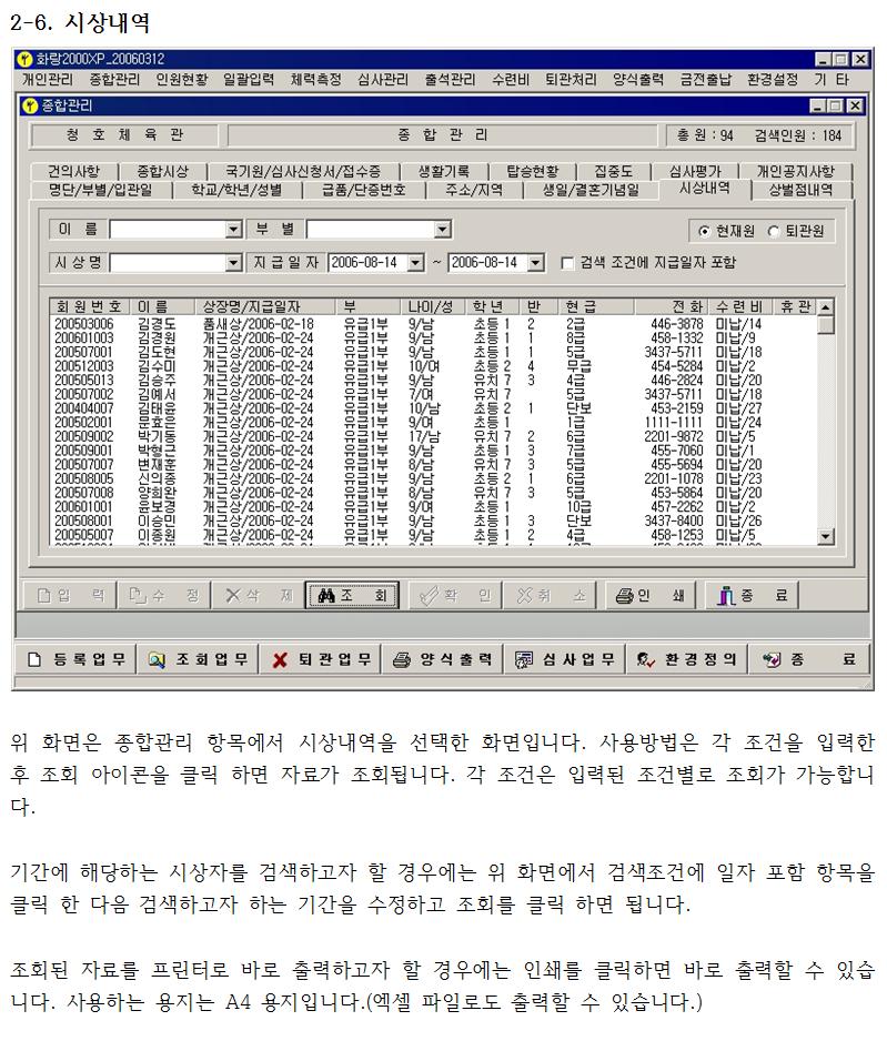 _종합_2-6_시상내역.png