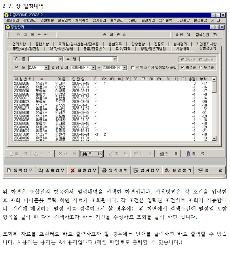 _종합_2-7_상벌점내역.png