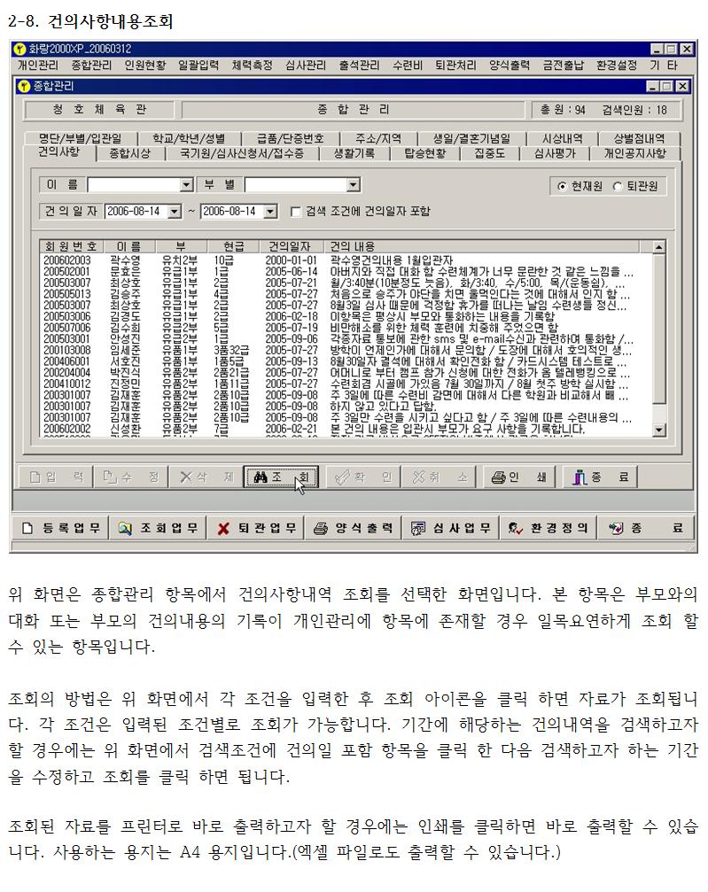 _종합_2-8_건의사항내용조회.png