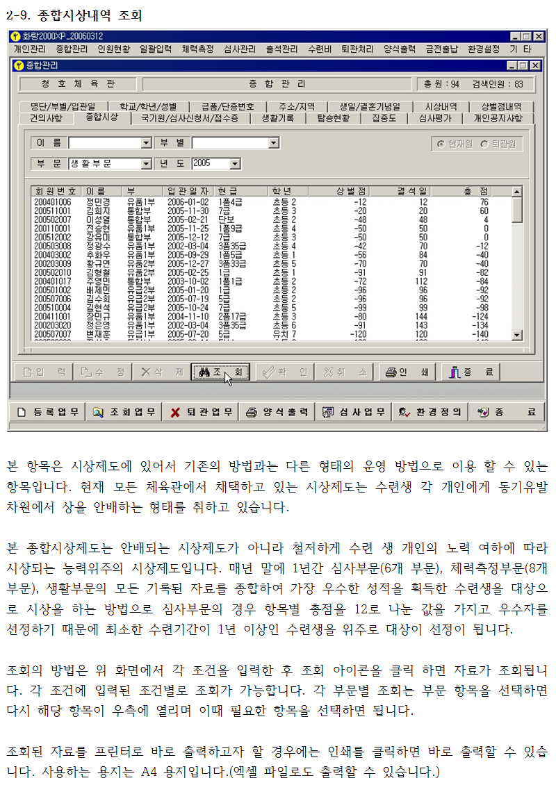 _종합_2-9_종합시상내역조회.png